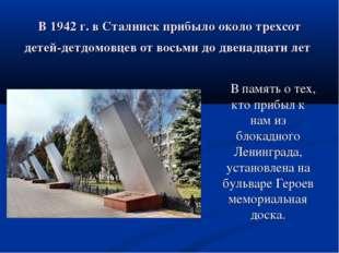 В 1942 г. в Сталинск прибыло около трехсот детей-детдомовцев от восьми до две