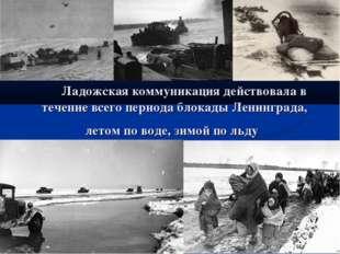 Ладожская коммуникация действовала в течение всего периода блокады Ленинград