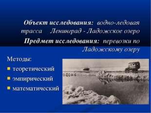 Объект исследования: водно-ледовая трасса Ленинград - Ладожское озеро Предмет