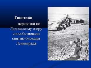 Гипотеза: перевозки по Ладожскому озеру способствовали снятию блокады Ленинг