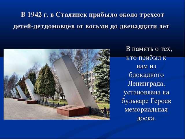 В 1942 г. в Сталинск прибыло около трехсот детей-детдомовцев от восьми до две...