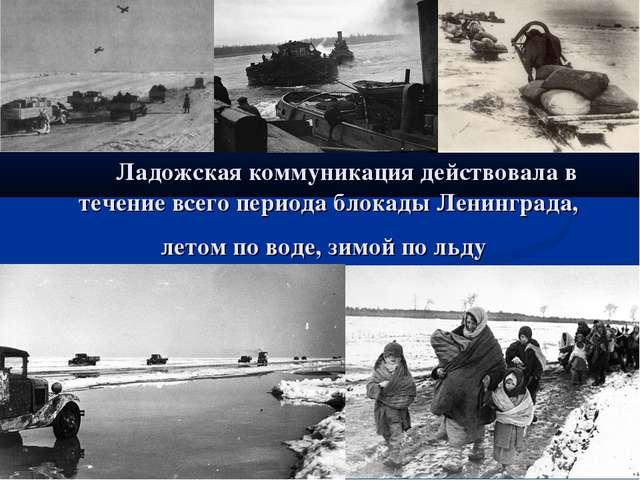 Ладожская коммуникация действовала в течение всего периода блокады Ленинград...