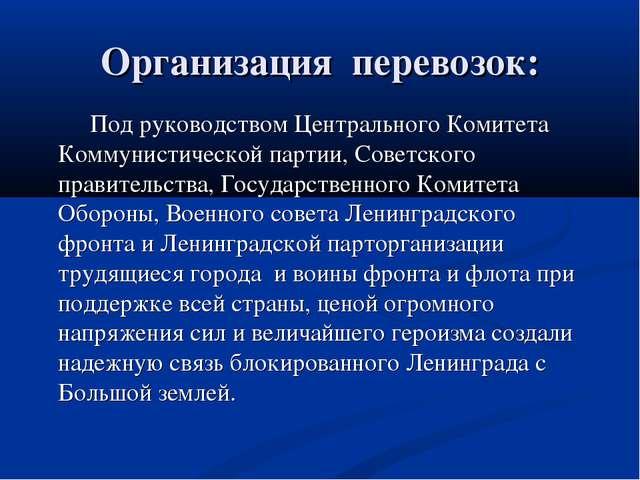 Организация перевозок: Под руководством Центрального Комитета Коммунистическо...