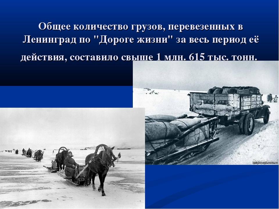 """Общее количество грузов, перевезенных в Ленинград по """"Дороге жизни"""" за весь п..."""