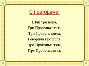 С повторами: Шли три попа, Три Прокопья попа, Три Прокопьевича, Говорили про