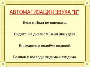 """АВТОМАТИЗАЦИЯ ЗВУКА """"В"""" Веня и Иван не виноваты.  Видите: на диване у Вани д"""