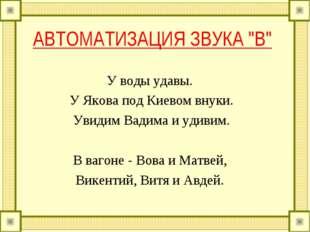 """АВТОМАТИЗАЦИЯ ЗВУКА """"В"""" У воды удавы. У Якова под Киевом внуки. Увидим Вади"""