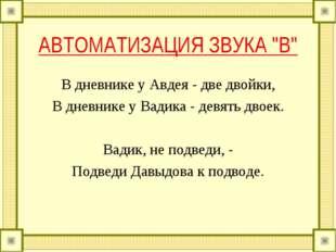 """АВТОМАТИЗАЦИЯ ЗВУКА """"В"""" В дневнике у Авдея - две двойки, В дневнике у Вадика"""
