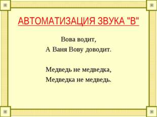 "АВТОМАТИЗАЦИЯ ЗВУКА ""В"" Вова водит, А Ваня Вову доводит.  Медведь не медведк"