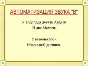 """АВТОМАТИЗАЦИЯ ЗВУКА """"В"""" У водопада девять Авдеев И два Матвея.  У новенького"""