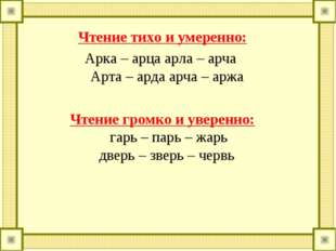 Чтение тихо и умеренно: Арка – арца арла – арча Арта – арда арча – аржа Чтени