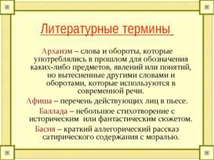 Литературные термины Архаизм – слова и обороты, которые употреблялись в прошл