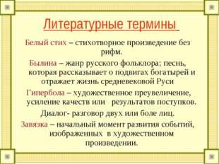 Литературные термины Белый стих – стихотворное произведение без рифм. Былина