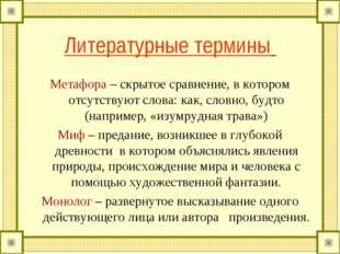 Литературные термины Метафора – скрытое сравнение, в котором отсутствуют слов