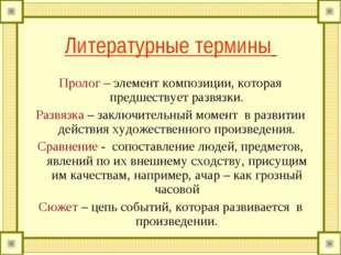 Литературные термины Пролог – элемент композиции, которая предшествует развяз