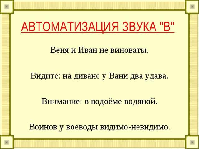 """АВТОМАТИЗАЦИЯ ЗВУКА """"В"""" Веня и Иван не виноваты.  Видите: на диване у Вани д..."""