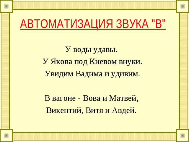 """АВТОМАТИЗАЦИЯ ЗВУКА """"В"""" У воды удавы. У Якова под Киевом внуки. Увидим Вади..."""