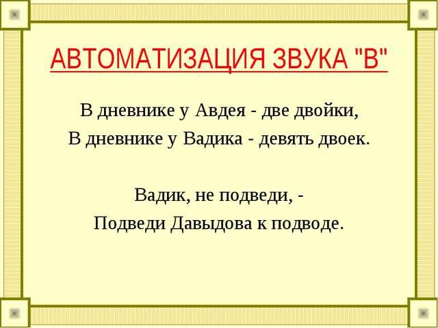 """АВТОМАТИЗАЦИЯ ЗВУКА """"В"""" В дневнике у Авдея - две двойки, В дневнике у Вадика..."""