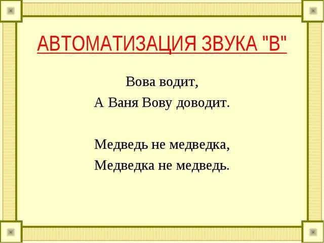"АВТОМАТИЗАЦИЯ ЗВУКА ""В"" Вова водит, А Ваня Вову доводит.  Медведь не медведк..."