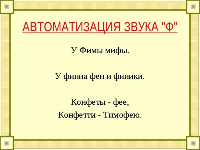 """АВТОМАТИЗАЦИЯ ЗВУКА """"Ф"""" У Фимы мифы.  У финна фен и финики.  Конфеты - фее,..."""