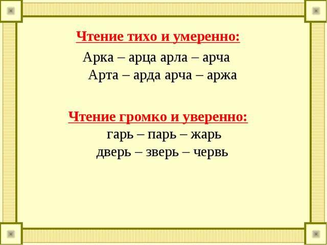 Чтение тихо и умеренно: Арка – арца арла – арча Арта – арда арча – аржа Чтени...