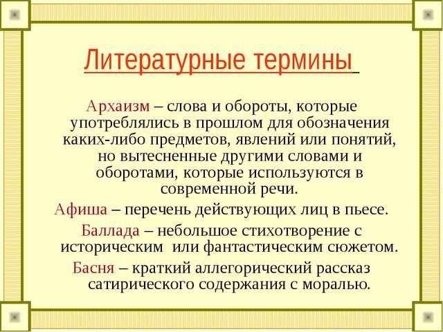 Литературные термины Архаизм – слова и обороты, которые употреблялись в прошл...