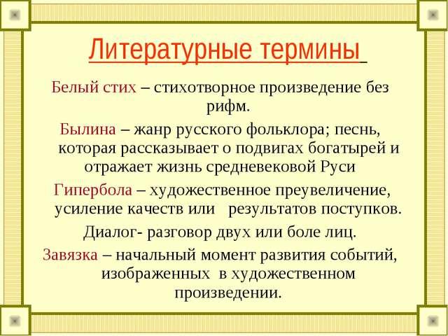Литературные термины Белый стих – стихотворное произведение без рифм. Былина...