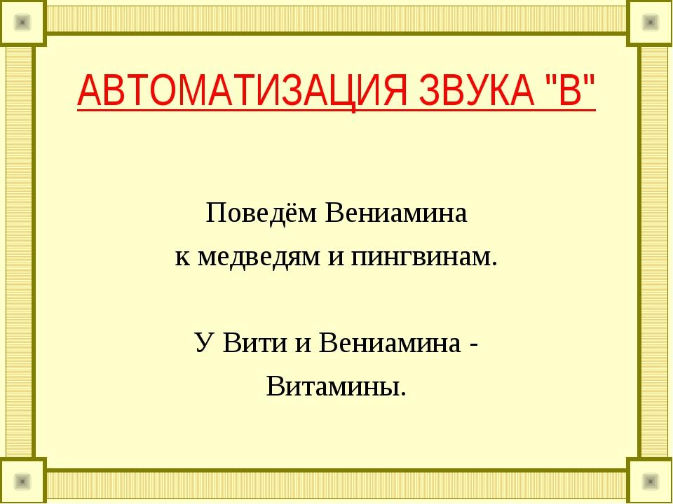 """АВТОМАТИЗАЦИЯ ЗВУКА """"В""""  Поведём Вениамина к медведям и пингвинам.  У Вити..."""