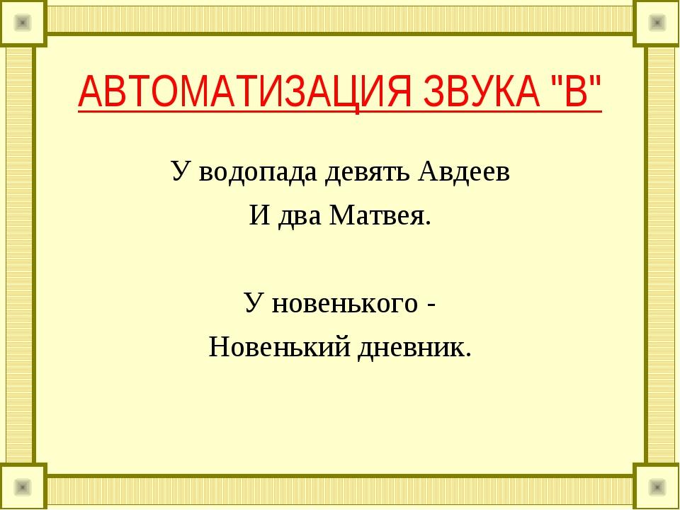 """АВТОМАТИЗАЦИЯ ЗВУКА """"В"""" У водопада девять Авдеев И два Матвея.  У новенького..."""