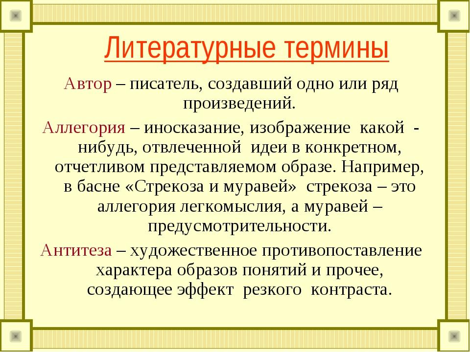 Литературные термины Автор – писатель, создавший одно или ряд произведений. А...