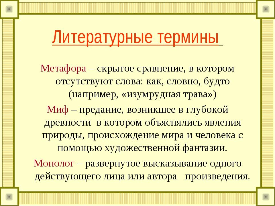 Литературные термины Метафора – скрытое сравнение, в котором отсутствуют слов...