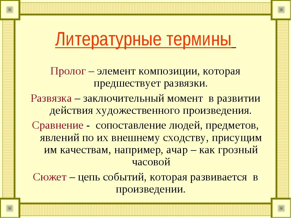 Литературные термины Пролог – элемент композиции, которая предшествует развяз...
