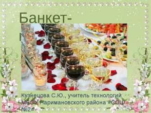 Банкет-коктейль Кузнецова С.Ю., учитель технологии МБОУ Наримановского района