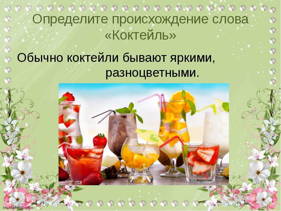 Определите происхождение слова «Коктейль» Обычно коктейли бывают яркими, разн...
