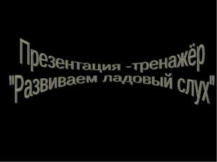 Материал подготовила: Афанасьева Елена Анатольевна, учитель музыки МАОУ СОШ №