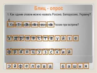 Блиц - опрос 1. Как одним словом можно назвать Россию, Белоруссию, Украину? с