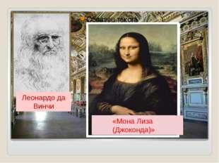«Мария с Младенцем и со Святой Анной» «Мона Лиза (Джоконда)» Леонардо да Винчи