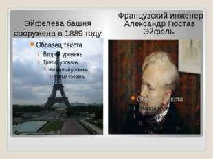 Эйфелева башня сооружена в 1889 году Французский инженер Александр Гюстав Эйф