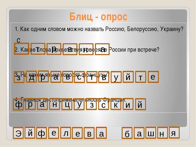 Блиц - опрос 1. Как одним словом можно назвать Россию, Белоруссию, Украину? с...