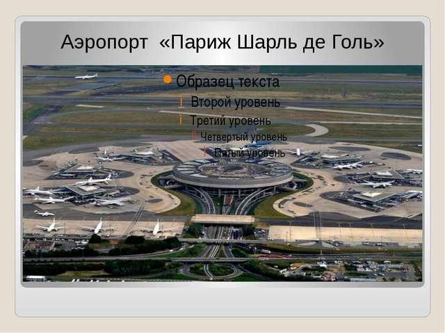 Аэропорт «Париж Шарль де Голь»