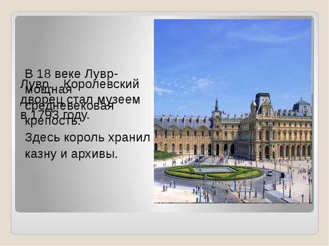 В 18 веке Лувр- мощная средневековая крепость. Здесь король хранил казну и а...