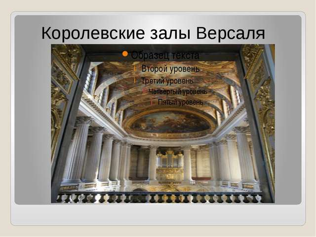 Королевские залы Версаля