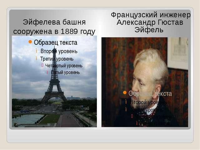 Эйфелева башня сооружена в 1889 году Французский инженер Александр Гюстав Эйф...