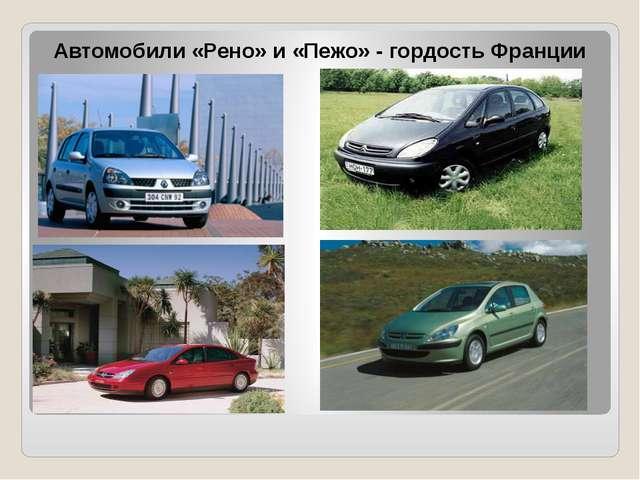Автомобили «Рено» и «Пежо» - гордость Франции