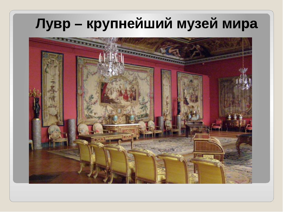 Лувр – крупнейший музей мира