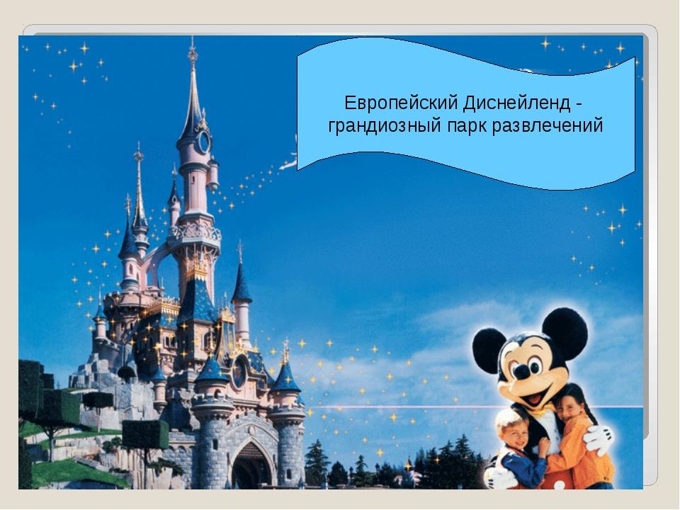 Европейский Диснейленд - грандиозный парк развлечений