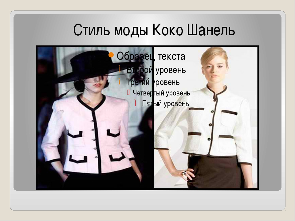 Стиль моды Коко Шанель