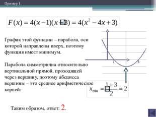 График этой функции – парабола, оси которой направлены вверх, поэтому функци