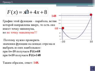 Пример 3. Определите, какое число будет напечатано в результате выполнения сл