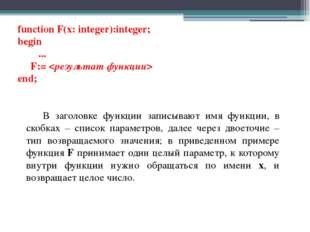 function F(x: integer):integer; begin ... F:=  end; В заголовке функции запи